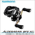(5)シマノ アルデバラン BFS XG RIGHT (右ハンドル)(2016年モデル)
