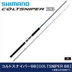 【取り寄せ商品】 シマノ コルトスナイパーBB(S1000M)(ショアジギングロッド)(2016年モデル)