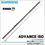 シマノ ADVANCE ISO (1.7号530)(磯上物竿)(2014年