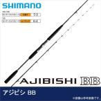 【取り寄せ商品】シマノ アジビシ BB(180)(船竿)(2016年モデル)