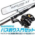 (5)SHIMANO シマノ ブラックバス釣り入門セット (ベイトモデル)(リール&ロッド&ライン)(バスワンセット)
