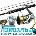 (5)SHIMANO シマノ ブラックバス釣り入門セット (スピニングモデル)(リール&ロッド)(バスワン/セドナセット)