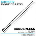 【取り寄せ商品】 シマノ ボーダレス(BORDERLESS) (