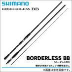 【取り寄せ商品】 シマノ ボーダレスBB(BORDERLESS BB) (380H-T)(磯上物竿)