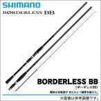 【エントリーでポイント10倍】シマノ ボーダレスBB(BORDERLESS BB) (380M-T)(磯上物竿)