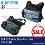(5)【目玉商品】 シマノ XEFO エギングショルダーバッグ (BS-222P)