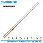 【取り寄せ商品】シマノ カーディフNX (S72L)(スピニングモデル) (トラウトロッド)(2015年モデル)