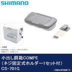【取り寄せ商品】 シマノ 小出し餌箱COMPE(ネジ固定式ホルダー1セット付)(CS-701G)(カラー:ライトグレー×ピュアホワイト)