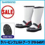 【エントリーでポイント10倍】(5)【目玉商品】 シマノ  ラバーピンフェルトブーツ (FB-045P)