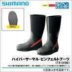 【取り寄せ商品】 シマノ ハイパーサーマル・ピンフェルトブーツ (FB-049M)