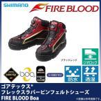 (9)【取り寄せ商品】 シマノ ゴアテックス(R)・フレックスラバーピンフェルトシューズ・FIRE BLOOD Boa (FS-176Q) (カラー:ブラッドレッド)