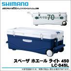 (7)【数量限定】 シマノ スペーザ ホエール ライト 450(LC-045L)(クーラーボックス)