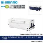 (7)【数量限定】 シマノ スペーザ ホエール ライト 600(LC-060I)(クーラーボックス)
