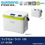 (7)【数量限定】 シマノ フィクセル ライト 120(LF-012N)(クーラーボックス)