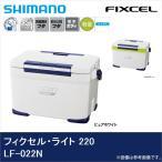 【数量限定】 シマノ フィクセル ライト 220(LF-022N)(クーラーボックス)