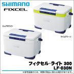 【数量限定】 シマノ フィクセル ライト 300(LF-030N)(クーラーボックス)