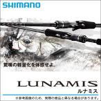 【取り寄せ商品】 シマノ ルナミス(B706MH)(ベイトモデル)(2016年追加機種)