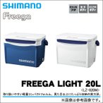 【数量限定】 シマノ フリーガライト200 (LZ-020M)(クーラーボックス)
