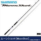 【エントリーでポイント10倍】【取り寄せ商品】 シマノ ムーンショット (S806ML)