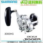 (5) シマノ オシアジガー 3000HG 右