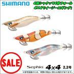 (5)【目玉商品】シマノ セフィア 4X4 2.2号 (FSR : ファーストシンキングラトル)(品番:QE-225N)【メール便配送可】