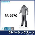 (5) シマノ DSベーシックスーツ (RA-027Q) (カラー:グレーパシフィックカモ) (サイズ:M-XL)