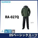 (5) シマノ DSベーシックスーツ (RA-027Q)(カラー:カーキ)(サイズ:M-XL)