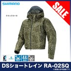 (5)【目玉商品】シマノ DSショートレイン  RA-02SQ (カラー:クラックカーキ) (サイズ:M-XL)