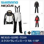 【取り寄せ商品】シマノ ネクサス ゴアテックス(R) エクストラレインスーツ(RA-119P)(サイズ:M/L/XL)(2016年モデル)