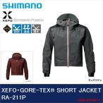【取り寄せ商品】シマノ XEFO ゴアテックス(R)ショートジャケット(RA-211P)(サイズ:M/L/XL)(2016年モデル)
