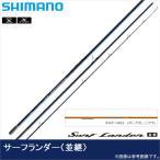 【取り寄せ商品】 シマノ サーフランダー(並継)(405FX)