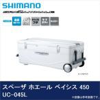 【数量限定】 シマノ スペーザ ホエール ベイシス 450(UC-045L)(カラー:ピュアホワイト)(クーラーボックス)(7)