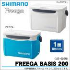 【数量限定】 シマノ フリーガ ベイシス 200 (UZ-020N)(容量:20L)(クーラーボックス)