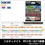サンライン ソルティメイト PEジガー ULT 4本組(1.5号)(200m)【メール便配送可】