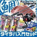 (5)  ソルパラ タイラバ 入門 セット (付属ロッド: メジャークラフト ソルパラ 鯛ラバ ベイトモデル)