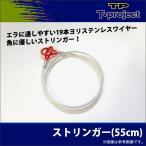 T-project ストリンガー(55cm) (石鯛用品)【メール便配送可】
