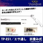 T-project エサ通し 折畳み式 (TP-ES1) (石鯛用品)【メール便配送可】