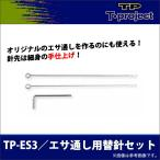 T-project エサ通し用替針セット TP-ES3 石鯛用品