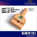 б┌╝шдъ┤єд╗╛ж╔╩б█ T-project └╨╞═дн(┬ч) (└╨┬ф═╤╔╩) б┌есб╝еы╩╪╟█┴ў▓─б█(c)