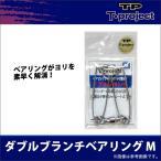 T-project(ティープロ) ダブルブランチベアリング(Mサイズ)(石鯛仕掛け用小物) 【メール便配送可】