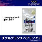 T-project(ティープロ) ダブルブランチベアリング(Sサイズ)(石鯛仕掛け用小物) 【メール便配送可】