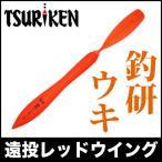 釣研(TSURIKEN) 遠投レッドウイング 大型ウキ