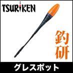 釣研(TSURIKEN) グレスポット (小型棒ウキ) 【メール便配送可】