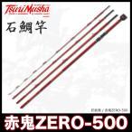 【エントリーでポイント6倍以上】(2)【取り寄せ商品】 釣武者 赤鬼 ZERO-500 石鯛竿