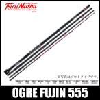 (2)【送料無料】 釣武者 OGRE FUJIN 555 (オウガ フウジン 555)  石鯛竿