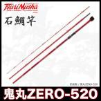 【エントリーでポイント6倍以上】(2) 【取り寄せ商品】 釣武者 鬼丸 ZERO-520 石鯛竿