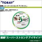 東レ(TORAY) 銀鱗 スーパーストロング アイサイト(150m)(ナイロンライン)【メール便配送可】
