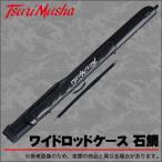 釣武者(TSURIMUSHA)  ワイドロッドケース 石鯛 1650