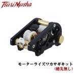 組み立て式/電動リール/電池式/公魚/Tsurimusya