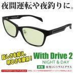 【5】(送料無料)愛眼 With Drive 2 夜間対応コントラストサングラス (WD2-1001)